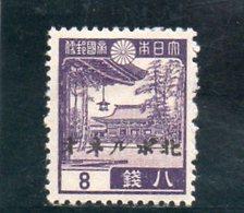 BORNEO DU NORD 1945 * - Bornéo Du Nord (...-1963)