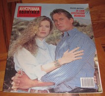 Michael Douglas Diandra Douglas - ILUSTROVANA POLITIKA Yugoslavian December 1992 VERY RARE - Books, Magazines, Comics