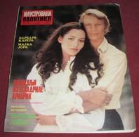 Michael York Barbara Carrera ILUSTROVANA POLITIKA Yugoslavian April 1977 RARE - Books, Magazines, Comics
