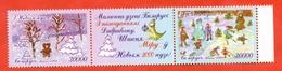 Belarus 1999. Happy New Year. Drawings Of Children. Unused Stamps. - Kindertijd & Jeugd