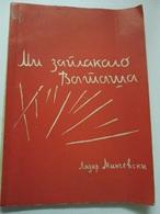MACEDONIA, MI ZAPLAKALO VATAŠA, LAZAR MANČEVSKI, SKOPJE 1966 - Slawische Sprachen