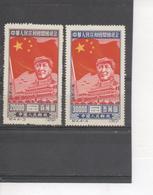 CHINE - Proclamation  De La République Populaire ( MAO STE-TOUNG Et Drapeau étoilé) - Chine Du Nord-Est 1946-48