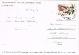 32385. Postal Aerea KAISARIANI (Grecia) 1997. Vista De NAFPLION - Grecia