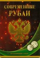 Russia, 1997-2017, 59 Coins, 1 Rubel+2 Rubels, 2 Mints, In Album - Russie