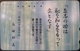 Telefonkarte Japan -  Natur - Bambus - 110-201 - Japan