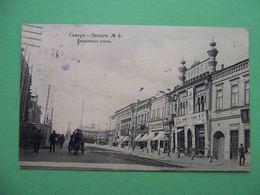 SAMARA 1916 Dvoryanskaya Street, Klodt Brothers Trading House, Advertising. Russian Postcard. Russia - Russie
