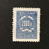 ◆◆◆CHINA 1950  Postage Due Stamps Grain And Cogwheel  D1  $2000  NEW  AA2536 - 1949 - ... République Populaire