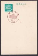 Japan Commemorative Postmark, 1967 Amagasakikita Post Office (jci1708) - Ungebraucht