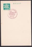 Japan Commemorative Postmark, 1967 Kumamoto Central Post Office Castle (jci1709) - Ungebraucht