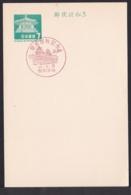 Japan Commemorative Postmark, 1967 Kumamoto Central Post Office Castle (jci1710) - Ungebraucht