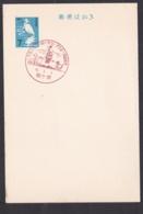Japan Commemorative Postmark, 1967 Komagane Ropeway (jci1712) - Ungebraucht