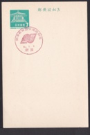 Japan Commemorative Postmark, 1967 Niigata Port Earthquake (jci1713) - Ungebraucht