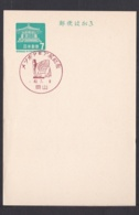 Japan Commemorative Postmark, 1967 Mesopotamia Exhibition (jci1715) - Ungebraucht