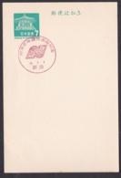 Japan Commemorative Postmark, 1967 Niigata Port Earthquake (jci1716) - Ungebraucht