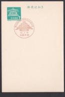 Japan Commemorative Postmark, 1967 East And West University Stamp Exhibition (jci1719) - Ungebraucht