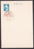 Japan Commemorative Postmark, 1967 East And West University Stamp Exhibition (jci1720) - Ungebraucht