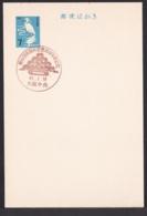 Japan Commemorative Postmark, 1967 East And West University Stamp Exhibition (jci1721) - Ungebraucht