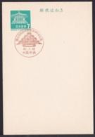 Japan Commemorative Postmark, 1967 East And West University Stamp Exhibition (jci1722) - Ungebraucht