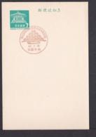 Japan Commemorative Postmark, 1967 East And West University Stamp Exhibition (jci1723) - Ungebraucht
