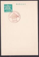 Japan Commemorative Postmark, 1967 East And West University Stamp Exhibition (jci1724) - Ungebraucht