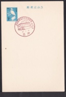 Japan Commemorative Postmark, 1967 Sannohe Post Office Apple (jci1726) - Ungebraucht