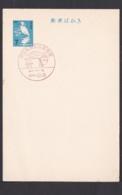 Japan Commemorative Postmark, 1967 Nishido Post Office (jci1727) - Ungebraucht