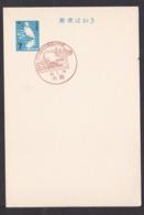 Japan Commemorative Postmark, 1967 Mizushima Post Office Industrial Complex (jci1728) - Ungebraucht