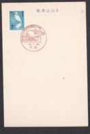 Japan Commemorative Postmark, 1967 Mizushima Post Office Industrial Complex (jci1731) - Ungebraucht