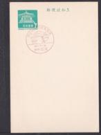 Japan Commemorative Postmark, 1967 Nishido Post Office (jci1732) - Ungebraucht