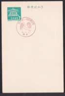 Japan Commemorative Postmark, 1967 Stamp Exhibition Hakata (jci1734) - Ungebraucht