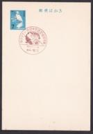 Japan Commemorative Postmark, 1967 Fish Series Robster Shell (jci1735) - Ungebraucht