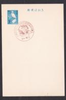 Japan Commemorative Postmark, 1967 Fish Series Robster Shell (jci1736) - Ungebraucht