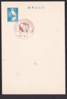 Japan Commemorative Postmark, 1967 Fish Series Robster Shell (jci1737) - Ungebraucht