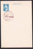 Japan Commemorative Postmark, 1967 Kindergarten Mt.Fuji (jci1738) - Ungebraucht