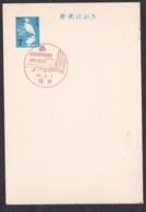 Japan Commemorative Postmark, 1967 Inter-hischool Chmapionships Cliff (jci1740) - Ungebraucht