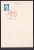 Japan Commemorative Postmark, 1967 Inter-hischool Chmapionships Cliff (jci1741) - Ungebraucht