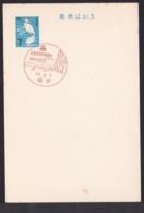 Japan Commemorative Postmark, 1967 Inter-hischool Chmapionships Cliff (jci1742) - Ungebraucht