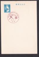 Japan Commemorative Postmark, 1967 Inter-hischool Chmapionships (jci1743) - Ungebraucht