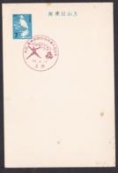 Japan Commemorative Postmark, 1967 Inter-hischool Chmapionships (jci1744) - Ungebraucht