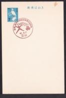 Japan Commemorative Postmark, 1967 Inter-hischool Chmapionships (jci1745) - Ungebraucht