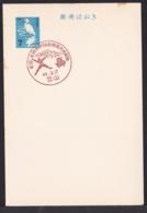Japan Commemorative Postmark, 1967 Inter-hischool Chmapionships (jci1746) - Ungebraucht