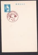 Japan Commemorative Postmark, 1967 Inter-hischool Chmapionships (jci1747) - Ungebraucht
