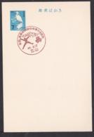 Japan Commemorative Postmark, 1967 Inter-hischool Chmapionships (jci1748) - Ungebraucht