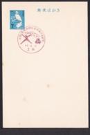 Japan Commemorative Postmark, 1967 Inter-hischool Chmapionships (jci1749) - Ungebraucht