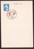 Japan Commemorative Postmark, 1967 Inter-hischool Chmapionships (jci1750) - Ungebraucht