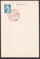 Japan Commemorative Postmark, 1967 Oodochi Post Office (jci1751) - Ungebraucht