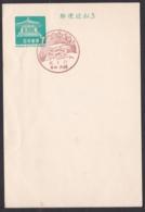Japan Commemorative Postmark, 1967 Oodochi Post Office (jci1752) - Ungebraucht