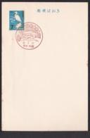 Japan Commemorative Postmark, 1967 Oodochi Post Office (jci1753) - Ungebraucht