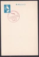 Japan Commemorative Postmark, 1967 Swim Championships (jci1756) - Ungebraucht