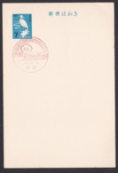 Japan Commemorative Postmark, 1967 Nursing Meeting (jci1759) - Ungebraucht